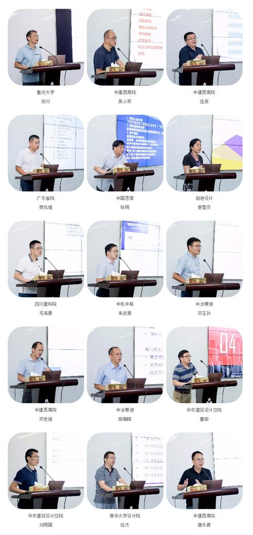 大咖云集 _ 《混凝土结构设计手册》第二次编写工作会议在启迪设计集团召开.jpg